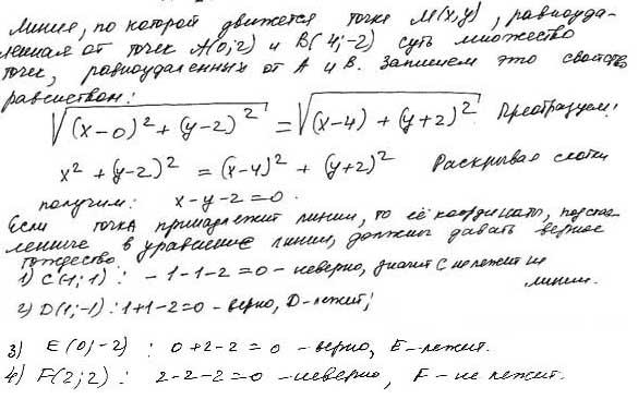 Решебник Математика Минорский